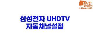 삼성전자 UHD TV 자동채널설정