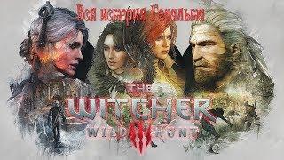 Вся история Геральта - The Witcher 3 - Новые рецепты