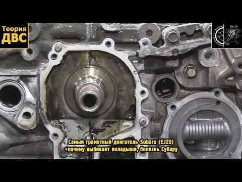 Самый грамотный двигатель Subaru (EJ25) +почему выбивает вкладыши, болезнь Субару движков