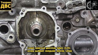 Eng vakolatli motor Subaru (EJ25) Subaru motorlar quloq, kasallik uchrabdi nima uchun +