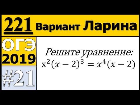 Задание 21 из Варианта Ларина №221 ОГЭ.