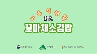 바른식생활 [ 1탄 ] 꼬마채소김밥