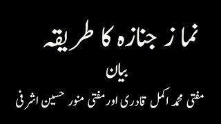 Namaz e janaza ka Tariqa by Mufti Mohammad Akmal Qadri and Mufti Munawar Hussain Ashrafi