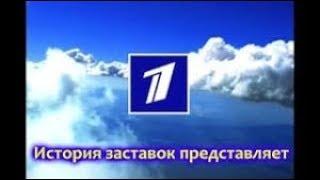 """История заставок выпуск №4 представляет """"ОРТ-Первый канал"""""""
