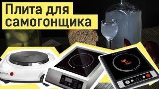 Индукционная плита для самогонщика