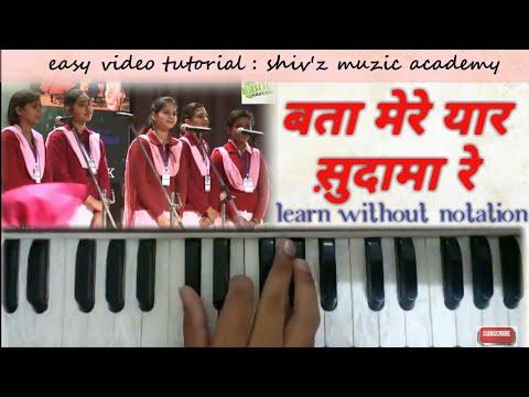 Bata mere yaar sudama re (खुद से बजाना सीखिए बिना notations के)