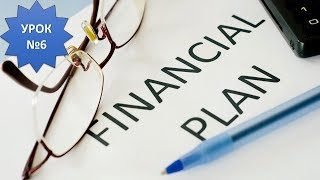 Школа Финансового Планирования 6 Урок