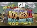 [Rock Of Ages II] 너는 모오오옷 찌나간다!!!!!!!!!!!!!!!-피스풀 키우기 #4