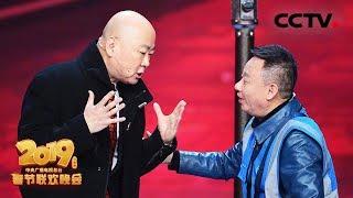 [2019央视春晚] 小品《爱的代驾》 表演:郭冬临 邵峰等(字幕版)| CCTV春晚