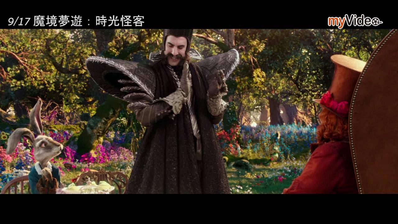 魔境夢遊2:時光怪客 線上看|myVideo看電影 - YouTube