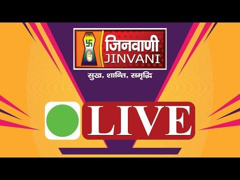 Jinvani Channel Live | Jain Bhakti Channel जैन धर्म Jain Dharma Live | Jain Channel Live