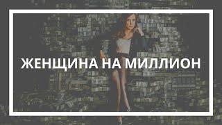Инесса Бойвидова Женщина на миллион