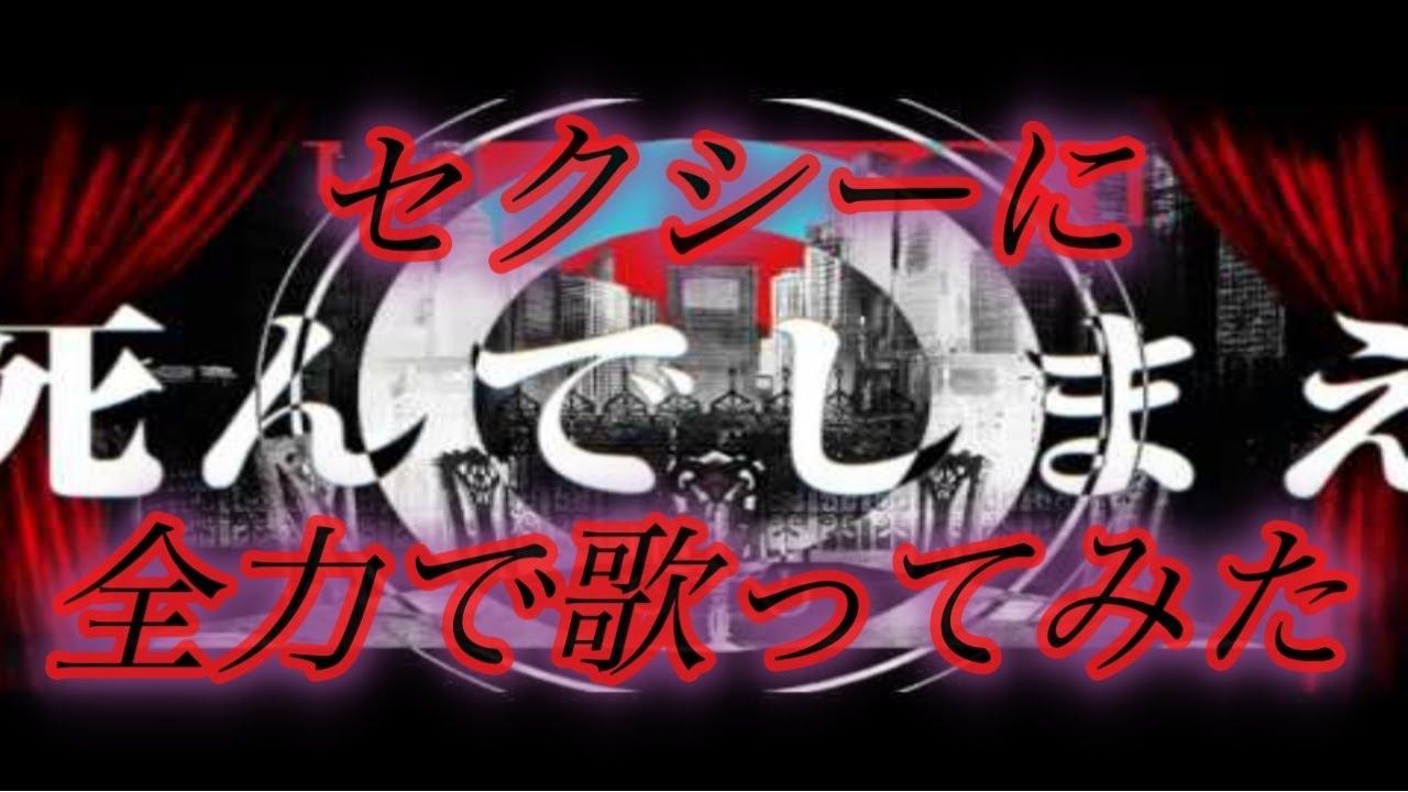 【イケボでセクシーに】フィクサー/covered  by  fumin【歌ってみた】【低音ボイス】