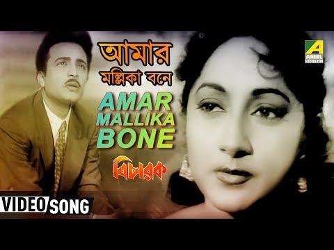 Amar Mallika Bone | Bicharak | Bengali Movie Song | Utpala Sen thumbnail