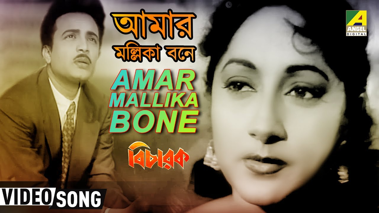 Jokhon Prothom Dhoreche Koli Amar Mollika Bone Lyrics ...