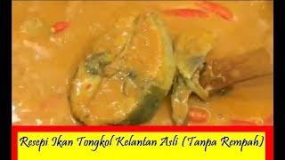 Ikan tongkol biasa diguna dalam menyediakan lauk nasi dagang Terengganu. Ikan tersebut menpunyai isi putih berbanding dengan ikan biasa. Selalunya ikan ...