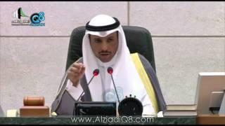 مرزوق الغانم: عبدالحميد دشتي تقدم بطلب إجازة وفق المادة 24 من اللائحة ومرفق بتقرير طبي مصدق