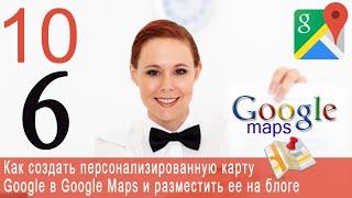 Урок 42-10. Google Maps. Как задать область просмотра карты в Google Maps.
