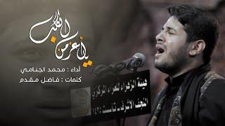 يا اعز من الكلب    محمد الجنامي 2020