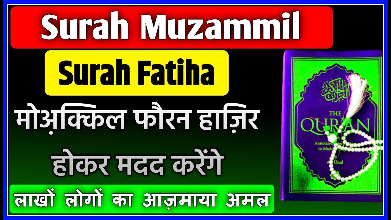 Surah Fatiha Surah Muzamil Special Wazifa for Hajat | 7 Din Ka Powerful Wazifa