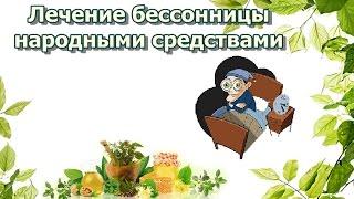 видео Расстройство сна бессонница: симптомы, причины, средства лечения в домашних условиях и профилактика нарушений сна