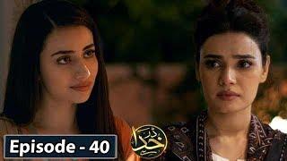 Darr Khuda Say Episode 40 Pakistani GEO TV Drama Watch Online