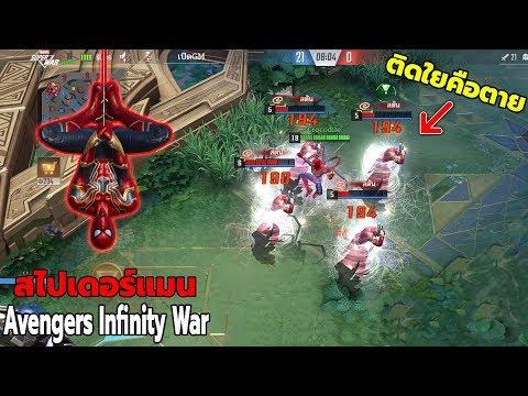 MARVEL Super War รีวิวสไปเดอร์แมนสกิน Infinity War (สอนเล่น)