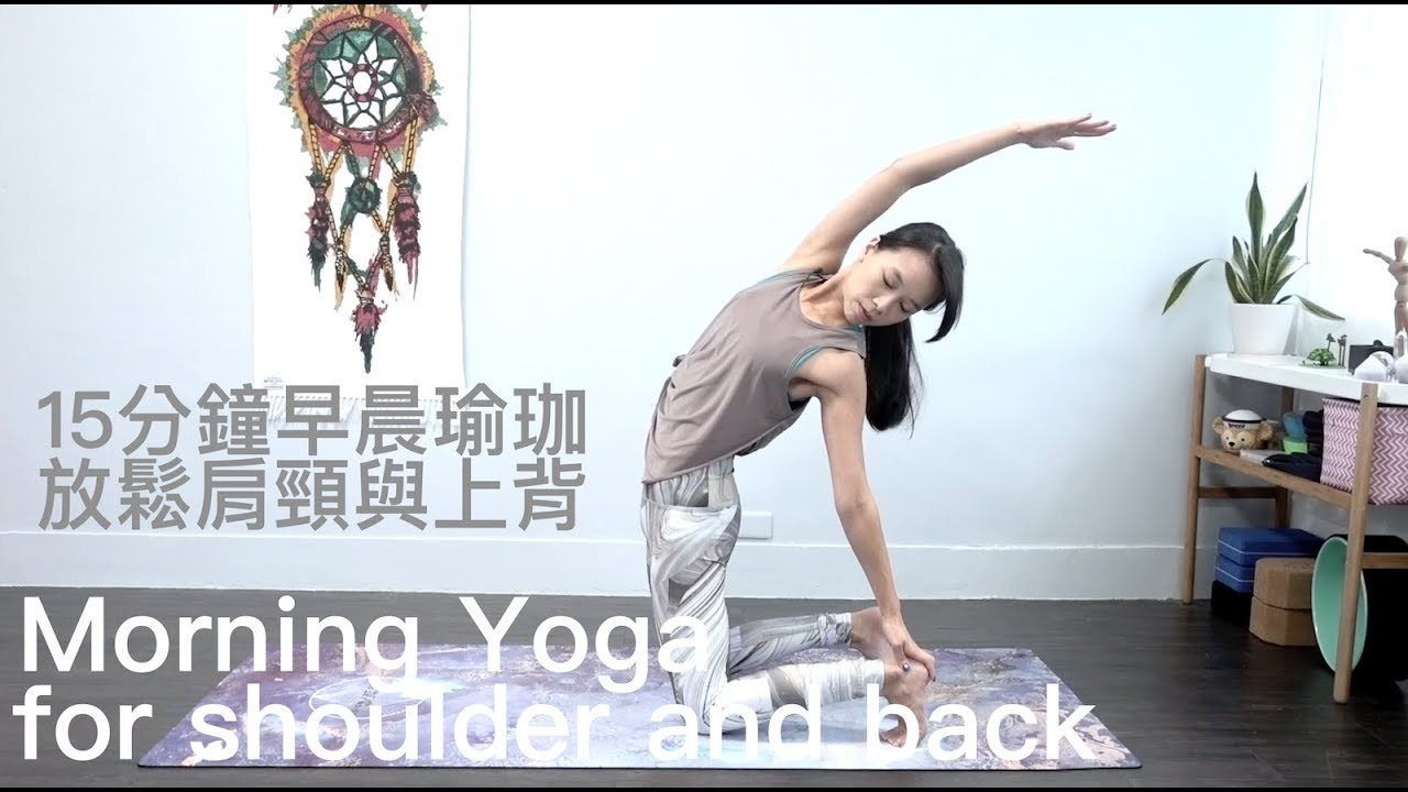 15分鐘早晨瑜珈-放鬆肩頸與上背 Morning Yoga for shoulder and back - YouTube