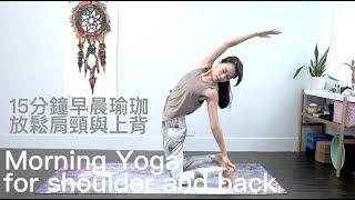 15分鐘早晨瑜珈-放鬆肩頸與上背 Morning Yoga for shoulder and back