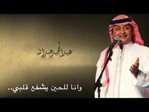 عبدالمجيد عبدالله - إسمعني - مع الكلمات