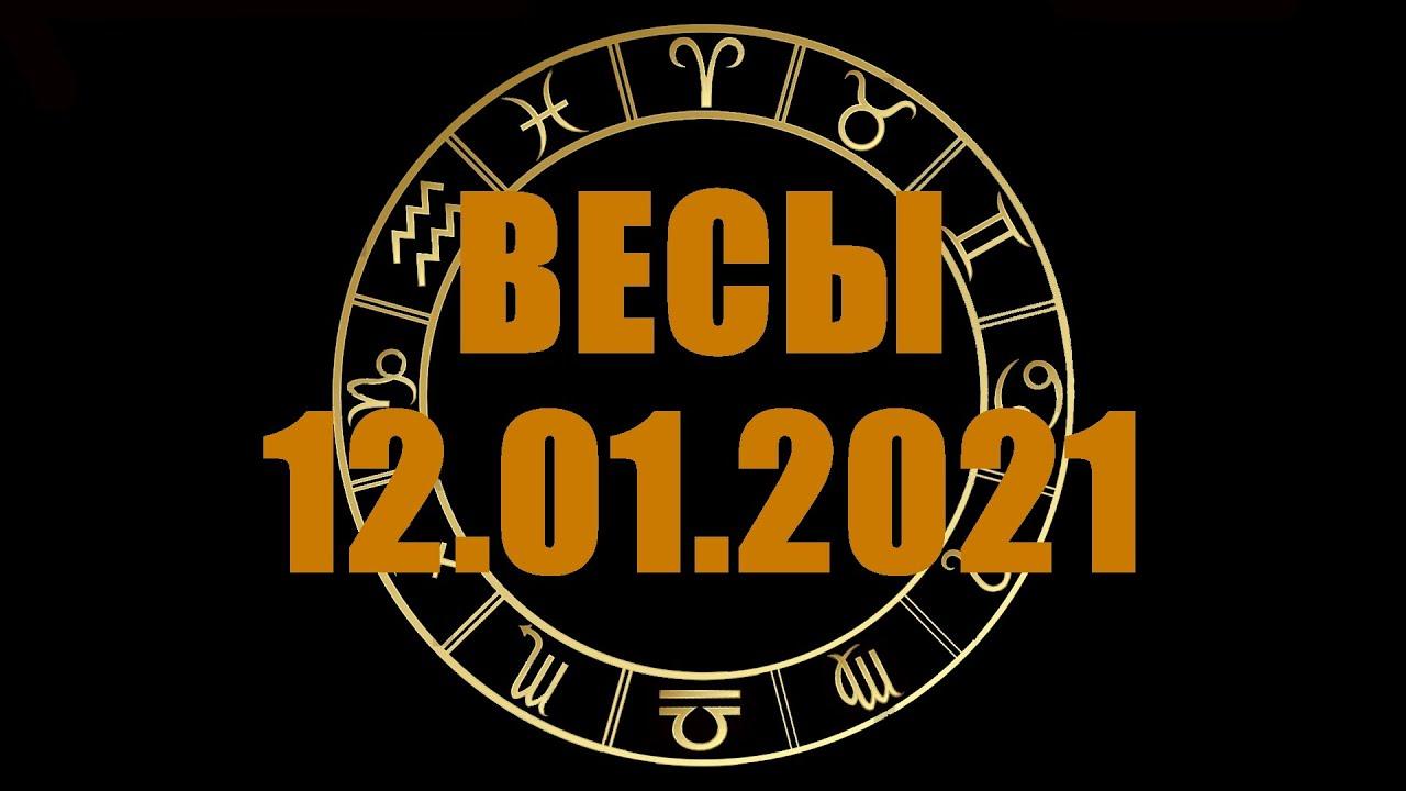Гороскоп на 12.01.2021 ВЕСЫ