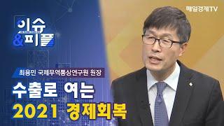 [매일경제TV 이슈&피플] 최용민 국제무역통상연…