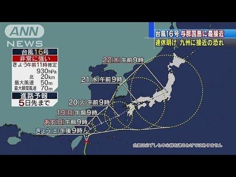 台風16号 2019 進路