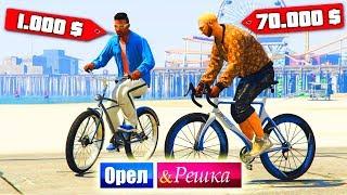Чьи педали лучше? Велосипед Кама против БМВ . Орел и Решка. GTA 5 Online #9