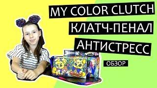 My Color Clutch – Раскрашиваю клатч-пенал от Danko Toys, обзор, распаковка. Раскраски Антистресс.
