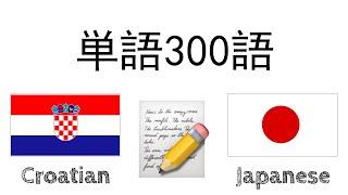 単語300語 + 読み、聞き: - クロアチア語 + 日本語 - (ネイティブスピーカー) screenshot 5