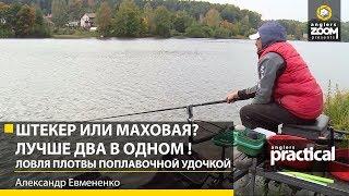 видео Болонская удочка на рыбалке и ее оснастка: поплавок, катушка, удилище и как начинать ловлю