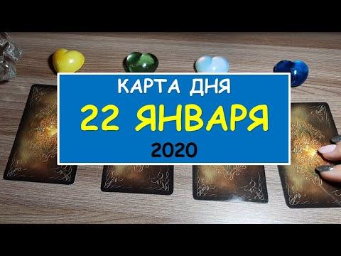 ЧТО ЖДЕТ МЕНЯ СЕГОДНЯ? 22 января 2020. Diamond Dream. Таро онлайн.