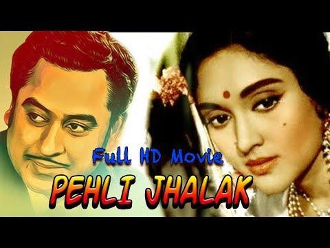 Pehli Jhalak Hindi Full Length Movie | Kishore Kumar | Vyjayanthimala  | Pran | TVNXT Hindi