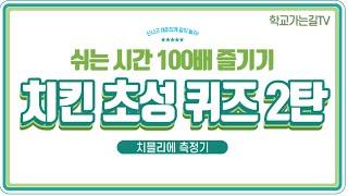 [쉬는시간 100배 즐기기] 치킨 초성 퀴즈 2탄 _치…