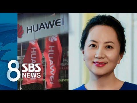중국 화웨이 딸, 미국 요청으로 체포…두 나라 갈등 더 커지나 / SBS