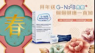 拜年送G-NiiB免疫+,個個健康一直加!