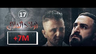 Wlad Hlal - Episode 17 | Ramdan 2019 | أولاد الحلال - الحلقة 17 السابعة عشر