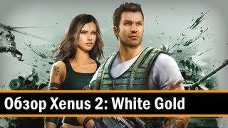 Обзор: Xenus 2: White Gold (PC) Часть 2 из 2