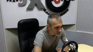 Интервью В. К. Степанова радиостанции «Эхо Москвы» (Благовещенск)