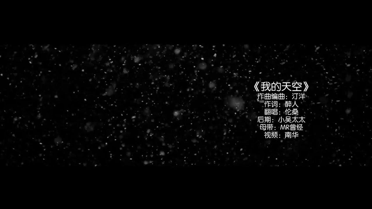 【倫桑翻唱】Lun Sang 我的天空  十萬粉絲福利 來自內心的聲音