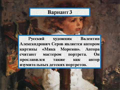 Сочинение по картине В.А. Серова - Мика Морозов