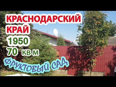 Переезд в Краснодарский край | Предложение от хозяина | Обзор дома | Недорогая недвижимость