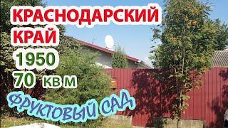 Переезд в Краснодарский край | Предложение от собственника | Обзор дома | Недорогая недвижимость