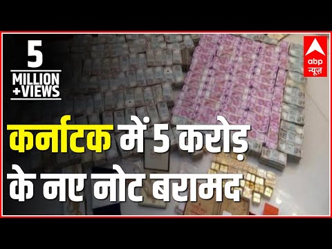 Karnataka: New notes worth Rs 5.70 crore, 32 kg gold seized